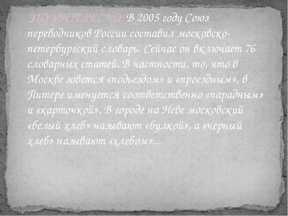 ЭТО ИНТЕРЕСНО. В 2005 году Союз переводчиков России составил московско-петерб...