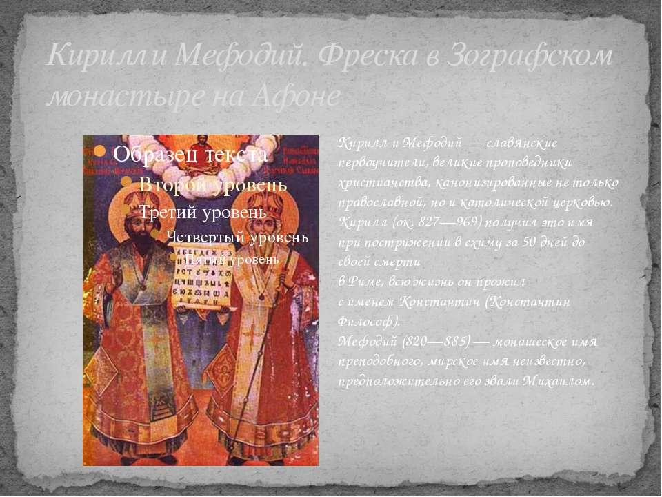 Кирилл и Мефодий. Фреска в Зографском монастыре на Афоне . Кирилл и Мефодий —...