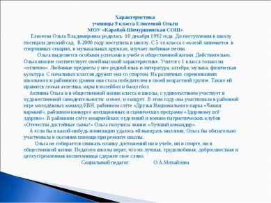 Характеристика ученицы 9 класса Елисеевой Ольги МОУ «Карабай-Шемуршинская СОШ...