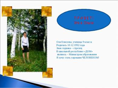 П Р И В Е Т ! Это я, Ольга! Оля Елисеева, ученица 9 класса Родилась 10.12.199...