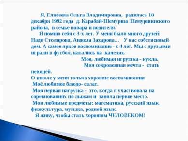 Я, Елисеева Ольга Владимировна, родилась 10 декабря 1992 года д. Карабай-Шему...
