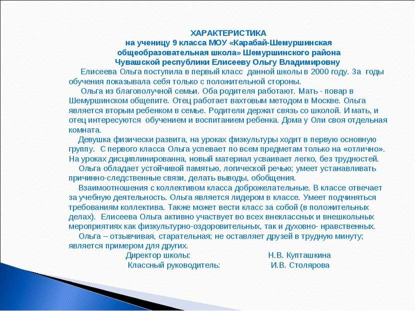 ХАРАКТЕРИСТИКА на ученицу 9 класса МОУ «Карабай-Шемуршинская общеобразователь...