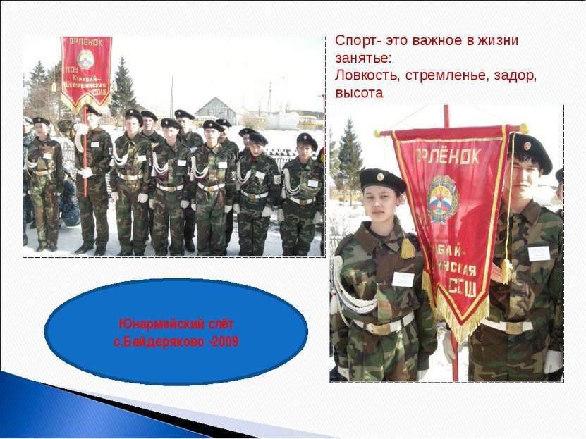 Юнармейский слёт с.Байдеряково -2009 Спорт- это важное в жизни занятье: Ловко...