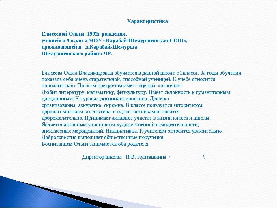 Характеристика Елисеевой Ольги, 1992г рождения, учащейся 9 класса МОУ «Караба...
