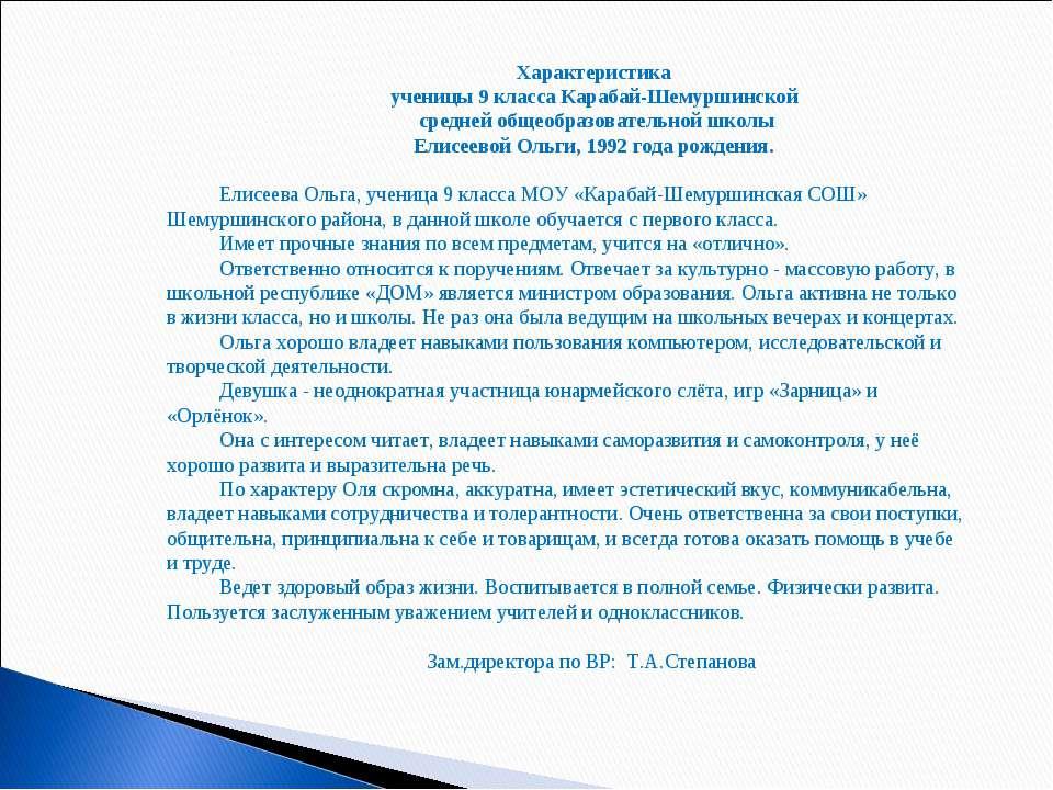 Характеристика ученицы 9 класса Карабай-Шемуршинской средней общеобразователь...