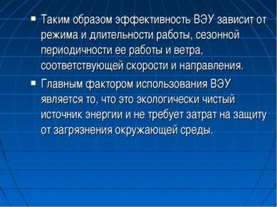 Таким образом эффективность ВЭУ зависит от режима и длительности работы, сезо...