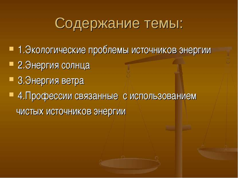 Содержание темы: 1.Экологические проблемы источников энергии 2.Энергия солнца...