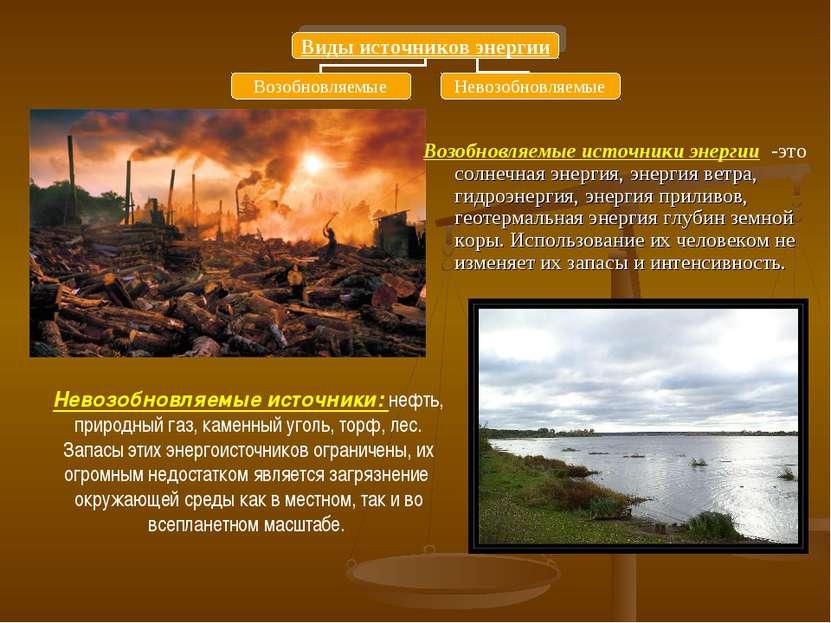 Невозобновляемые источники: нефть, природный газ, каменный уголь, торф, лес. ...