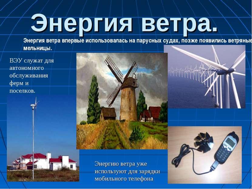 Энергия ветра. Энергия ветра впервые использовалась на парусных судах, позже ...