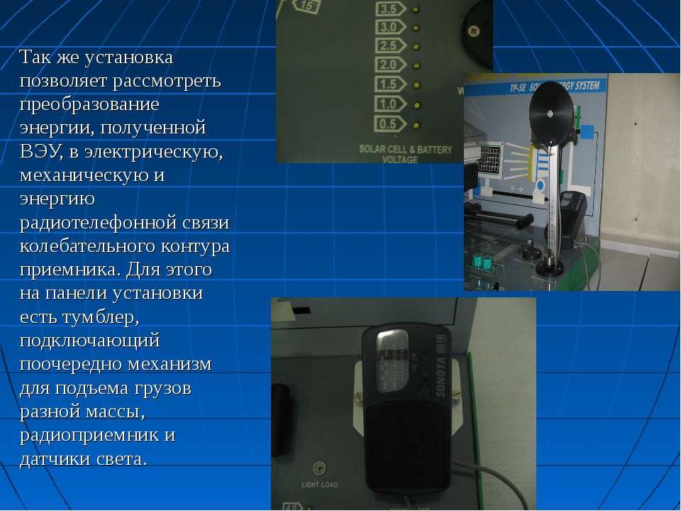 Так же установка позволяет рассмотреть преобразование энергии, полученной ВЭУ...
