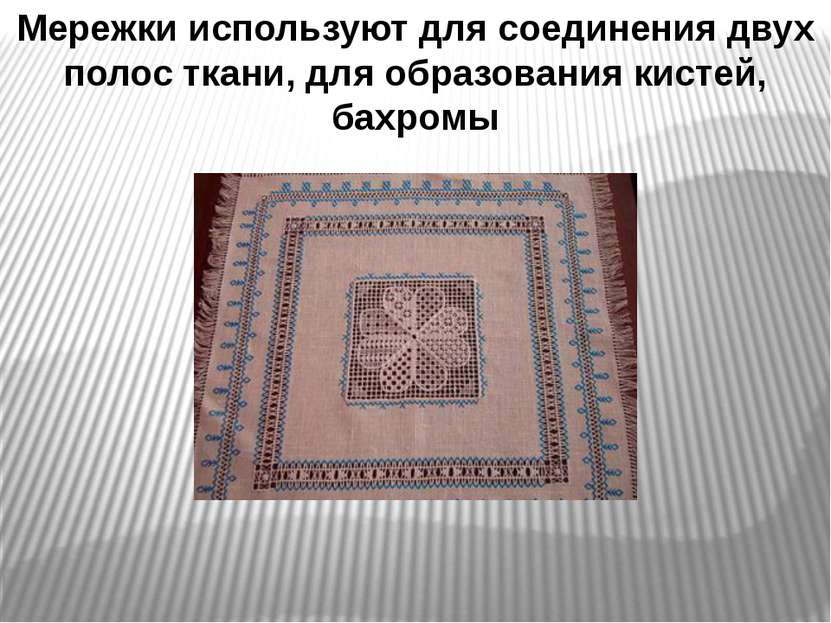 Мережки используют для соединения двух полос ткани, для образования кистей, б...