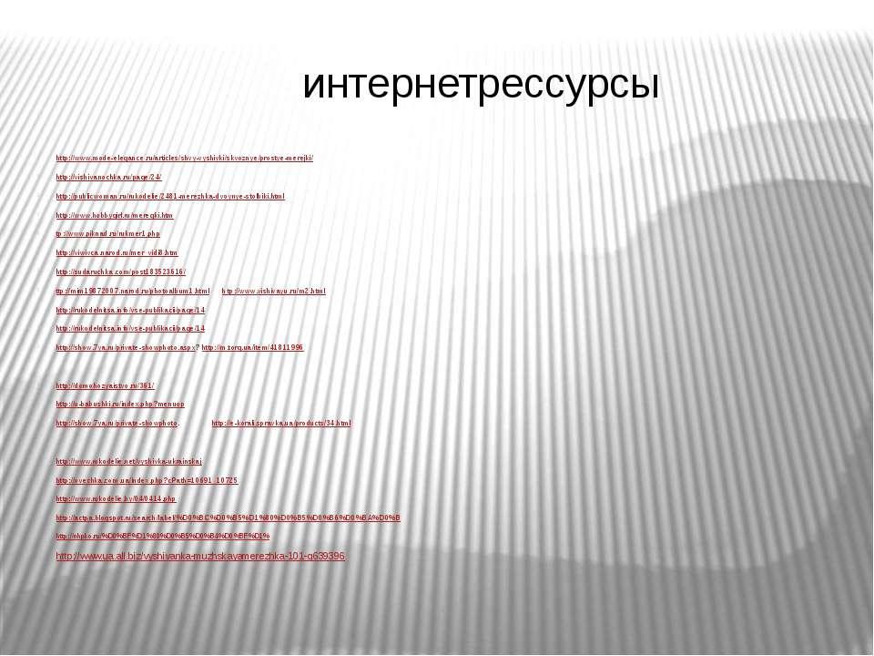 http://www.mode-elegance.ru/articles/shvy-vyshivki/skvoznye/prostye-merejki/ ...