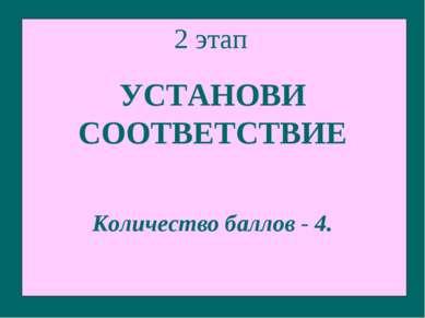 2 этап УСТАНОВИ СООТВЕТСТВИЕ Количество баллов - 4.