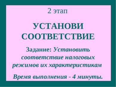 2 этап УСТАНОВИ СООТВЕТСТВИЕ Задание: Установить соответствие налоговых режим...