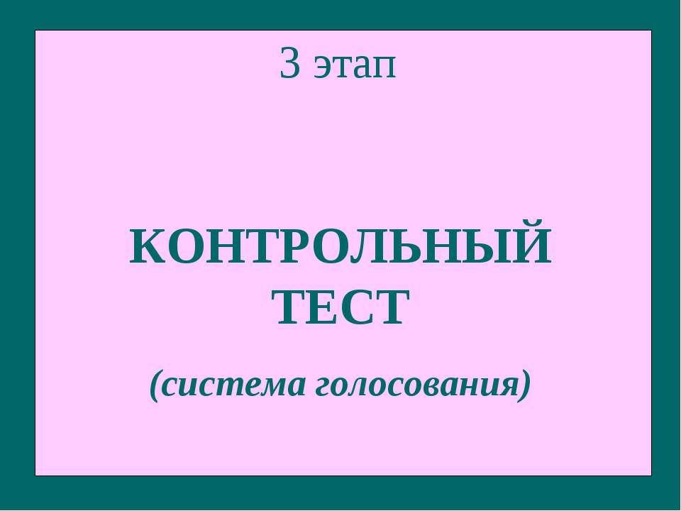 3 этап КОНТРОЛЬНЫЙ ТЕСТ (система голосования)