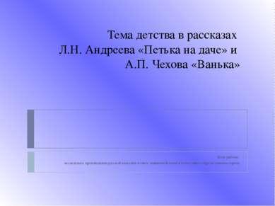 Тема детства в рассказах Л.Н. Андреева «Петька на даче» и А.П. Чехова «Ванька...