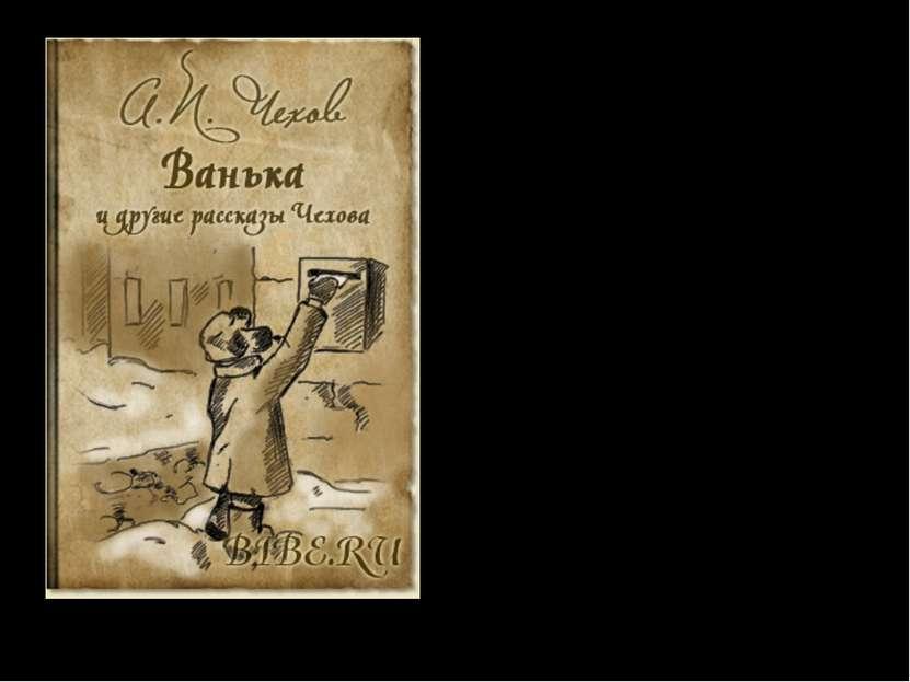 Рассказ Антона Павловича Чехова «Ванька» – это рассказ – воспоминание и расск...