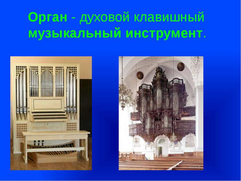Искусство строить органы развилось и в Италии, откуда в IX веке они выписывал...