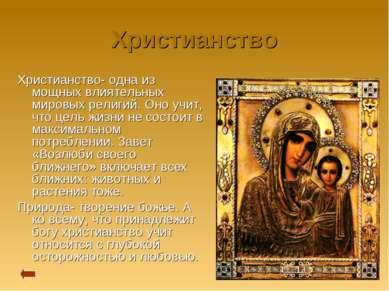 Христианство Христианство- одна из мощных влиятельных мировых религий. Оно уч...