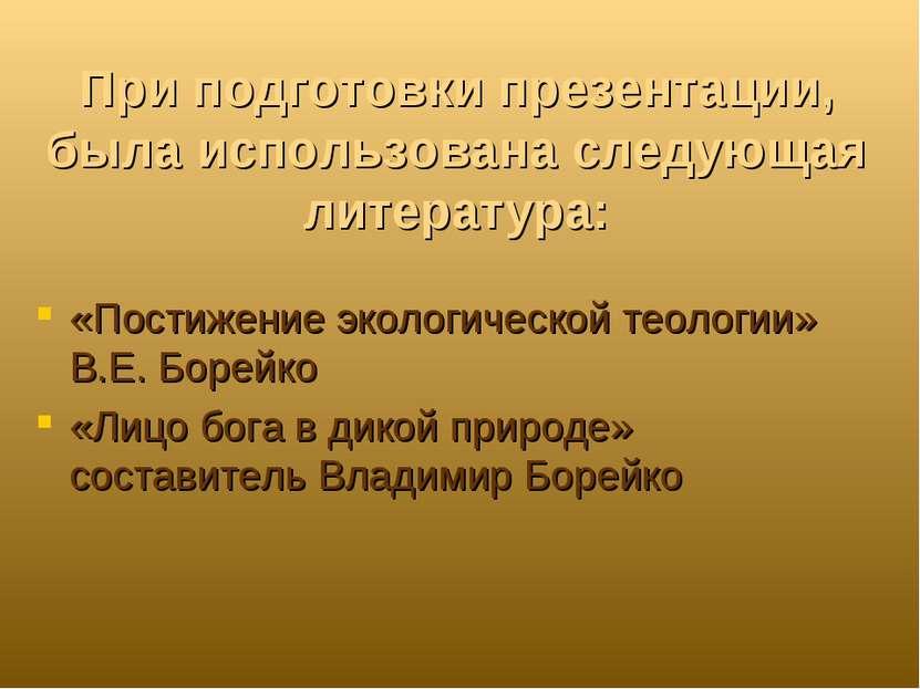 При подготовки презентации, была использована следующая литература: «Постижен...