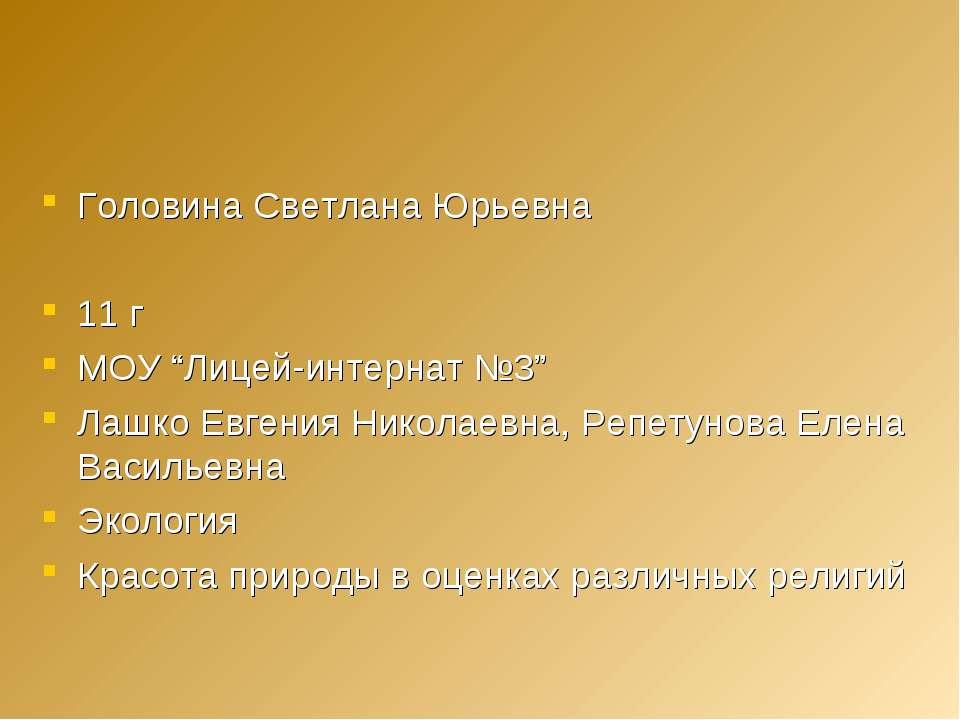 """Головина Светлана Юрьевна 11 г МОУ """"Лицей-интернат №3"""" Лашко Евгения Николаев..."""
