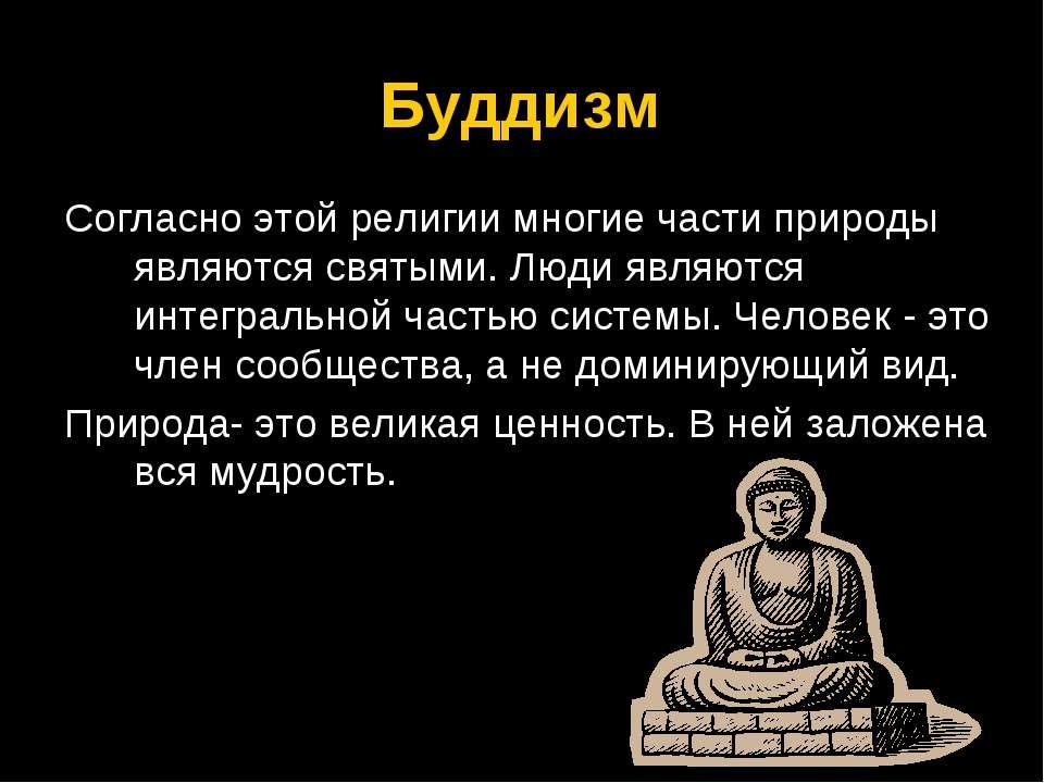 Буддизм Согласно этой религии многие части природы являются святыми. Люди явл...