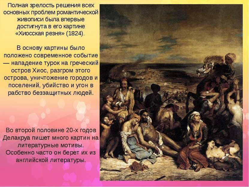 Полная зрелость решения всех основных проблем романтической живописи была впе...