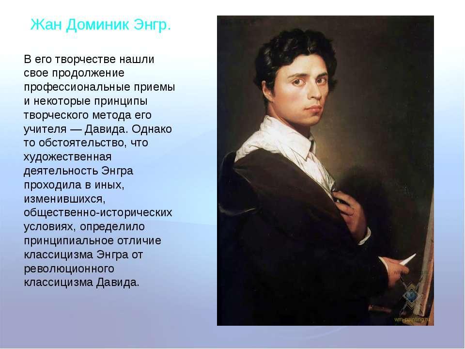 Жан Доминик Энгр. В его творчестве нашли свое продолжение профессиональные пр...