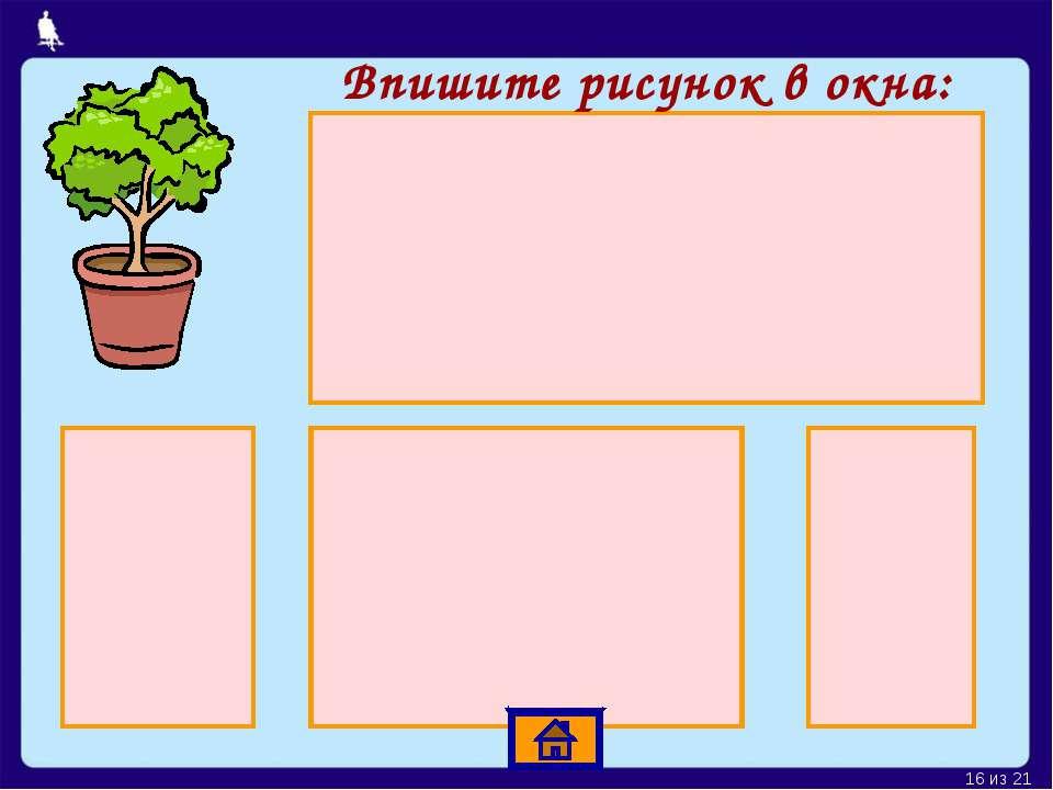 Впишите рисунок в окна: * из 21