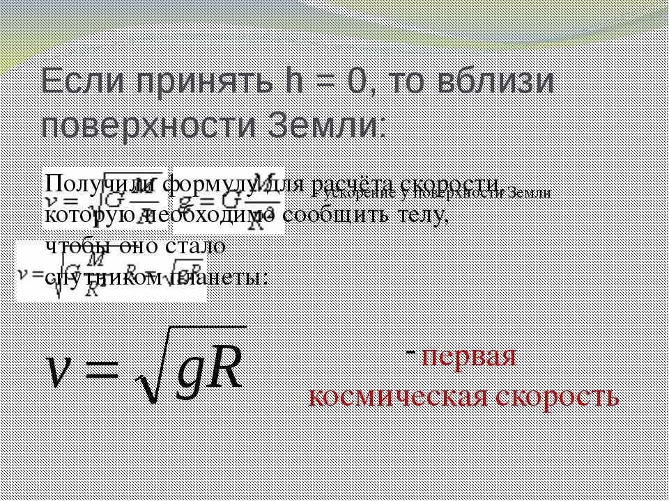 Если принять h = 0, то вблизи поверхности Земли: - ускорение у поверхности Зе...