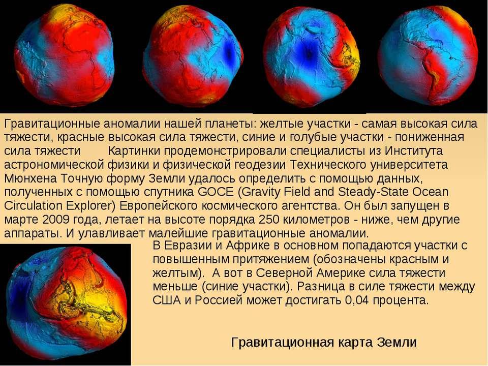 Гравитационная карта Земли Гравитационные аномалии нашей планеты: желтые учас...