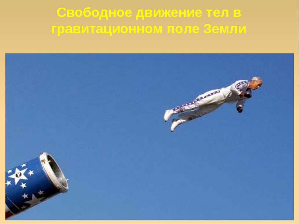 Свободное движение тел в гравитационном поле Земли Яковлева Т.Ю.