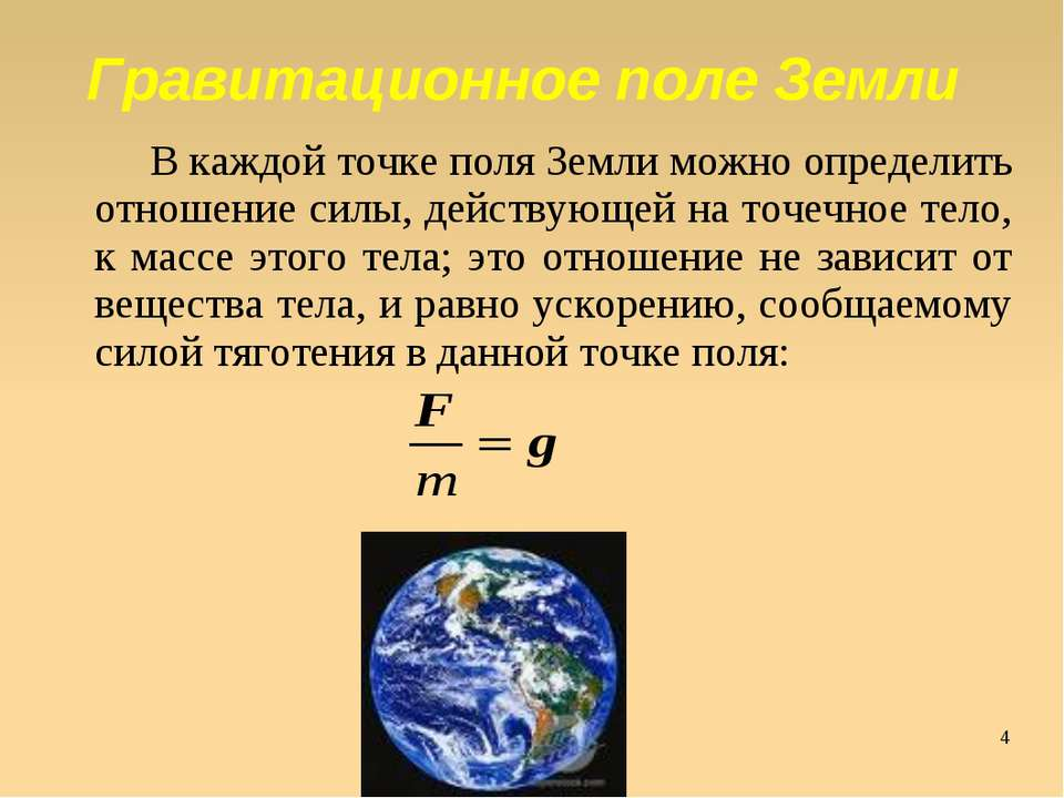 В каждой точке поля Земли можно определить отношение силы, действующей на точ...