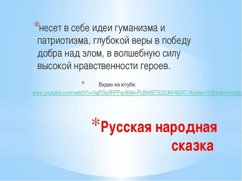 Русская народная сказка несет в себе идеи гуманизма и патриотизма, глубокой в...