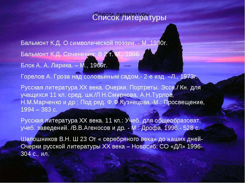 Список литературы Список литературы Бальмонт К.Д. О символической поэзии. - М...