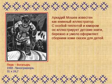Пера – богатырь 1982. Линогравюра. 31х26,7 Аркадий Мошев известен как книжн...