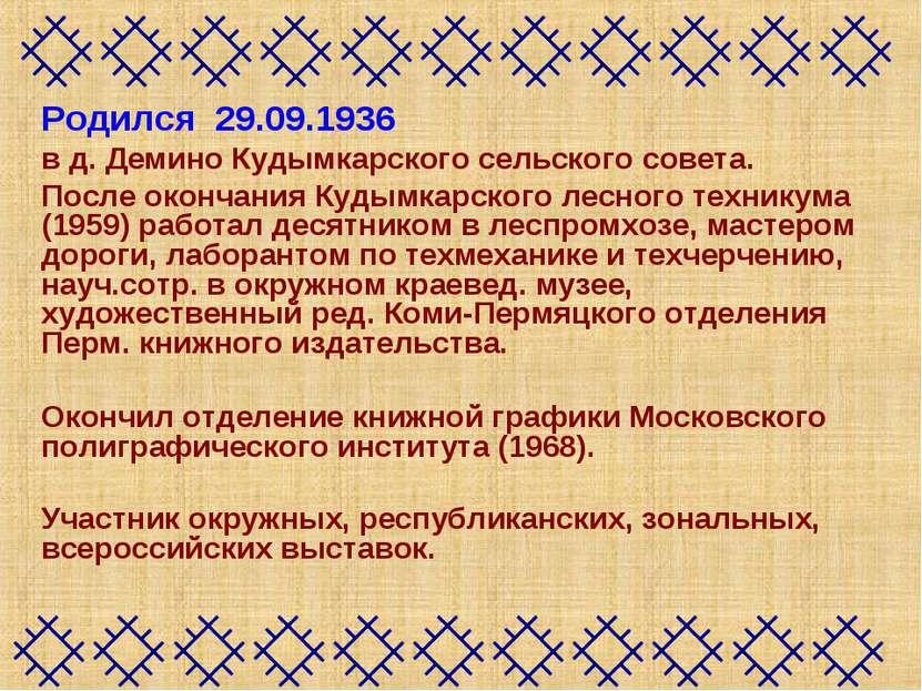 Родился 29.09.1936 в д. Демино Кудымкарского сельского совета. После окончани...