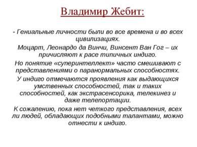 Владимир Жебит: - Гениальные личности были во все времена и во всех цивилизац...
