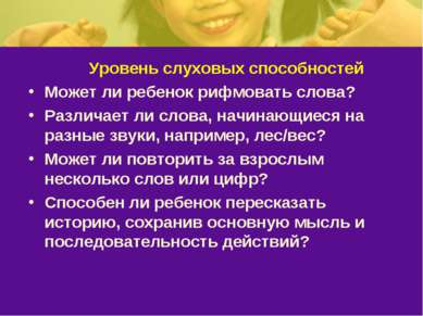 Уровень слуховых способностей Может ли ребенок рифмовать слова? Различает ли ...