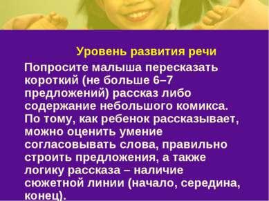 Уровень развития речи Попросите малыша пересказать короткий (не больше 6–7 пр...