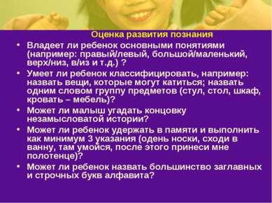 Оценка развития познания Владеет ли ребенок основными понятиями (например: пр...