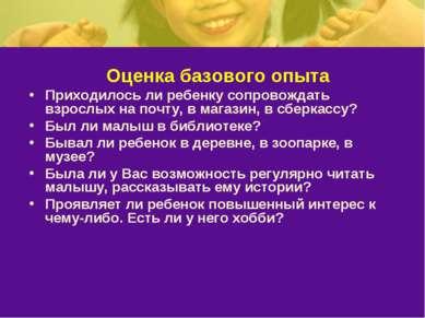 Оценка базового опыта Приходилось ли ребенку сопровождать взрослых на почту, ...