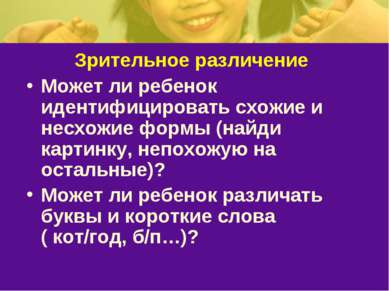 Зрительное различение Может ли ребенок идентифицировать схожие и несхожие фор...