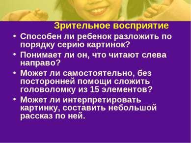 Зрительное восприятие Способен ли ребенок разложить по порядку серию картинок...