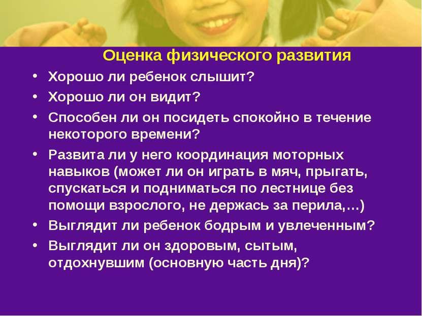 Оценка физического развития Хорошо ли ребенок слышит? Хорошо ли он видит? Спо...