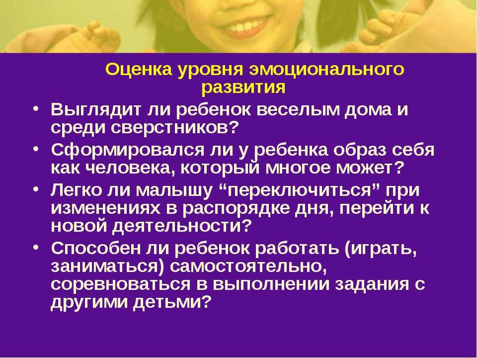 Оценка уровня эмоционального развития Выглядит ли ребенок веселым дома и сред...