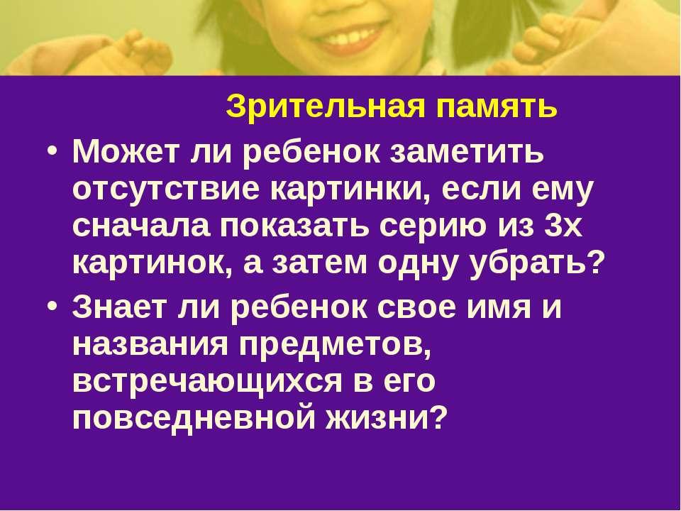 Зрительная память Может ли ребенок заметить отсутствие картинки, если ему сна...