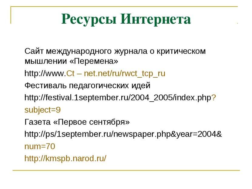 Ресурсы Интернета Сайт международного журнала о критическом мышлении «Перемен...