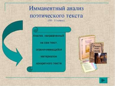 Имманентный анализ поэтического текста (10 - 11 класс) Анализ, направленный н...