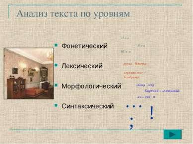 Анализ текста по уровням Фонетический Лексический Морфологический Синтаксичес...